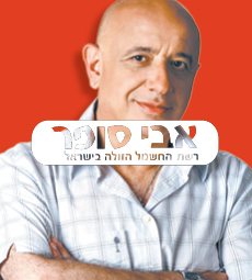 avi sofer